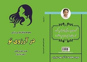 کتاب در آرزوی تو معین تبریزی