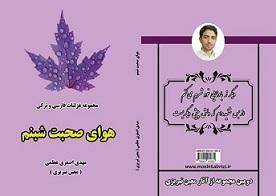 کتاب هوای صحبت شبنم معین تبریزی