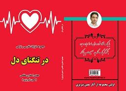 کتاب در تنگنای دل معین تبریزی